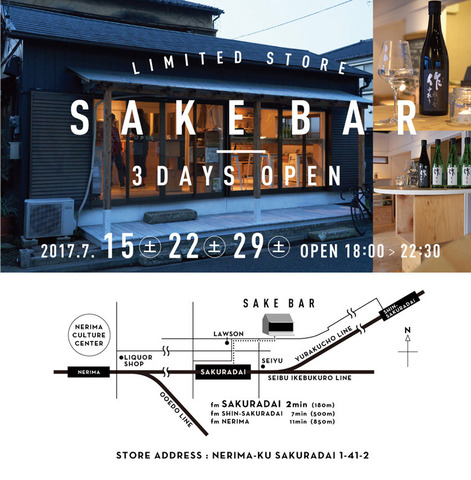 SAKEBAR_3DAYS_S.jpg